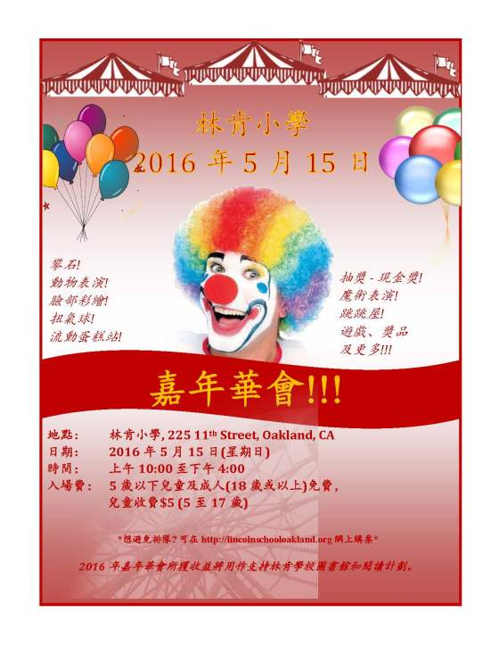 2016 CARNIVAL FRONT - Chinese