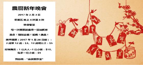 lunar-yr-flyer-chinese