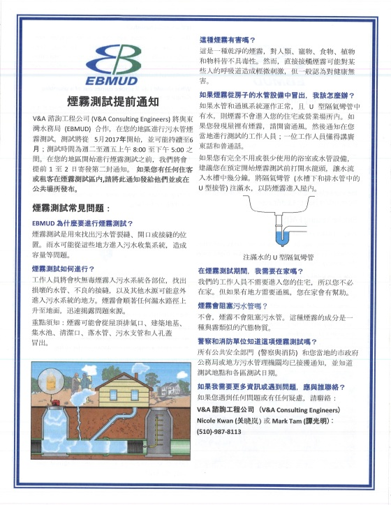 EBMUD Advanced Smoke Testing Notice - Chinese