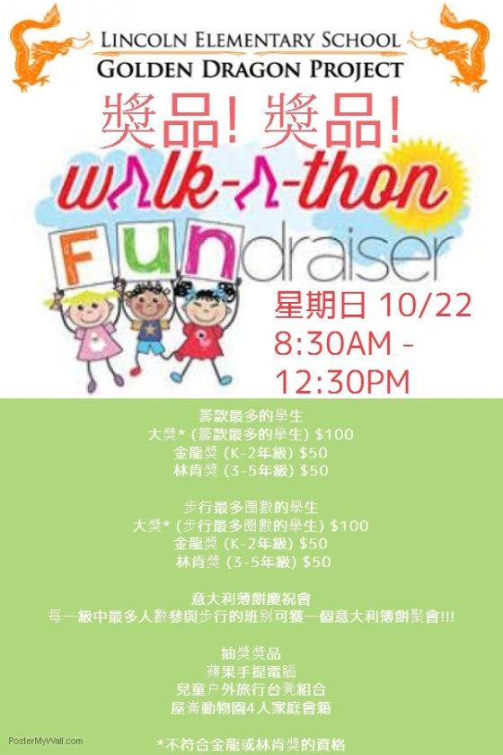 WALK A THON 2017 POSTER CHINESE